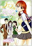 ノエルの気持ち 2 (ヤングジャンプコミックス)