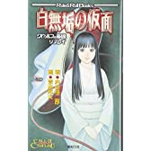 クトゥルフと帝国リプレイ 白無垢の仮面 (Role&Roll Books)