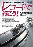 レコードで行こう! (ONTOMO MOOK)