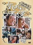 気まぐれ天使 コンプリートDVD-BOX(11枚組) [DVD]