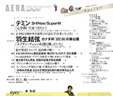 AERA (アエラ) 2019年 11/11号【表紙: テミン (SHINee) 】[雑誌] 画像