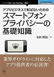 アプリビジネスで転ばないためのスマートフォンプライバシーの基礎知識 (Next Publishing)