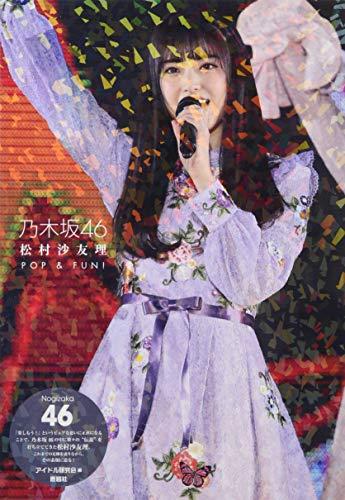 乃木坂46 松村紗友理 POP&FUN!