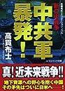 中共軍暴発!―新日中戦争 (コスミック文庫)