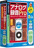 iPod selection アナログ録音 Pro (Uメモ)