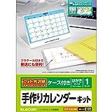 エレコム カレンダー 手作り 作成キット 光沢 透明ケース EDT-CALH6K