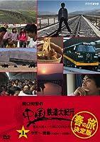 関口知宏の中国鉄道大紀行 最長片道ルート36,000kmをゆく 春の旅 決定版1 [DVD]