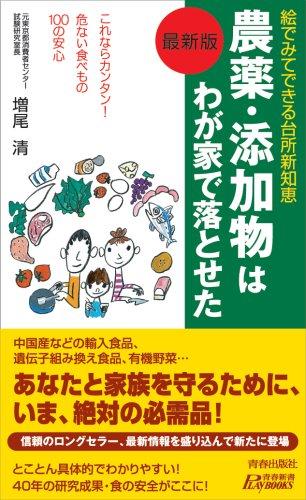 農薬・添加物はわが家で落とせた 最新版 (青春新書PLAYBOOKS)の詳細を見る