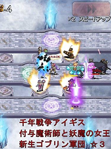 ビデオクリップ: 千年戦争アイギス 付与魔術師と妖魔の女王 新生ゴブリン軍団 ☆3