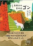 【新装版】高野山の案内犬ゴン