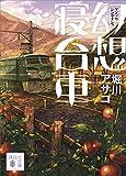 幻想寝台車 (講談社文庫)