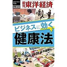 ビジネスに効く健康法―週刊東洋経済eビジネス新書No.332