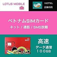 ベトナム SIM - SIMカード 3日間 100G ベトナム 高速通信4G 使い放題(VIETTEL SIM対応)