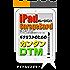 iPadでカンタンDTM<GarageBand>〜ギタリスト編①〜 偏った楽チンiPad。マジでここまで出来るの?シリーズ