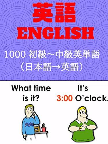 1000 初級〜中級英単語 (日本語→英語)Elementary to Intermediate English words
