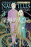 深海の人びと (ノーチラス号の冒険 3)