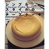 シンプルスタイルのチーズケーキ―かんたんでおいしいレシピ36