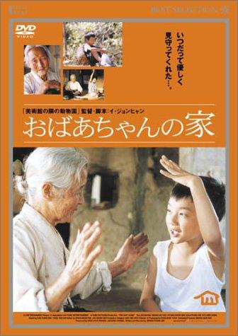 おばあちゃんの家 [DVD]