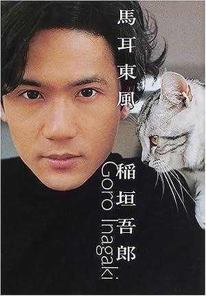 「稲垣吾郎」