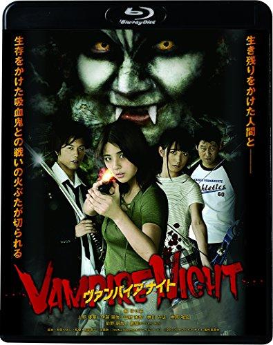 ヴァンパイア ナイト [Blu-ray]