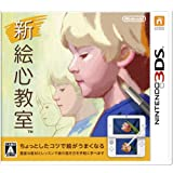 新 絵心教室 - 3DS