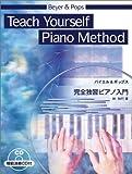 バイエル&ポップス 完全独習ピアノ入門 (模範演奏CD付)