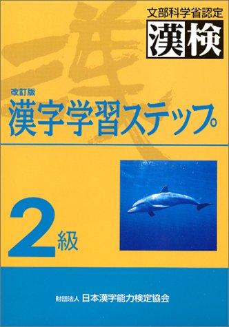 2級漢字学習ステップ