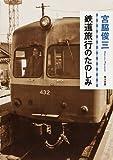 鉄道旅行のたのしみ (角川文庫)