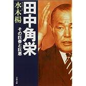 田中角栄―その巨善と巨悪 (文春文庫)