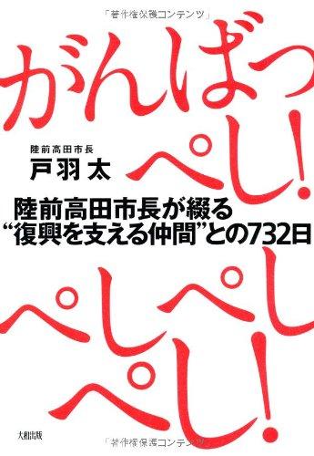 """がんばっぺし!  ぺしぺしぺし!   陸前高田市長が綴る""""復興を支える仲間""""との732日"""