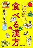 体をおいしくととのえる!  食べる漢方 画像