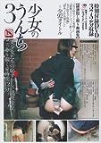 少女のうんち 3 (SANWA MOOK)
