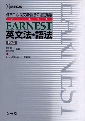 EARNEST英文法・語法―例文中心/英文法・語法の徹底理解 (シグマベスト)
