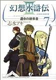 幻想水滸伝3 7 (MFコミックス)