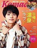 長野Komachi2019.12月号