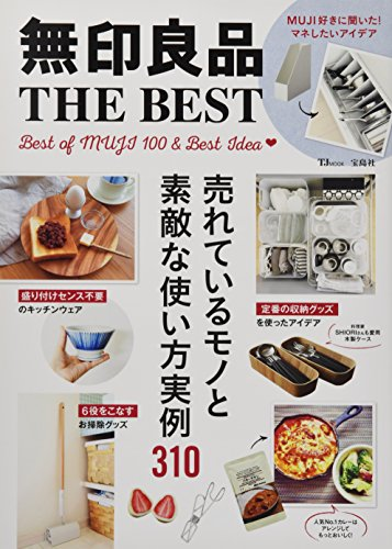 RoomClip商品情報 - 無印良品 THE BEST (TJMOOK)