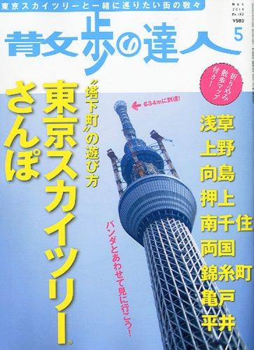 散歩の達人 2011年 05月号 [雑誌]の詳細を見る