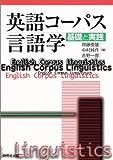 英語コーパス言語学―基礎と実践