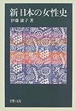 新 日本の女性史