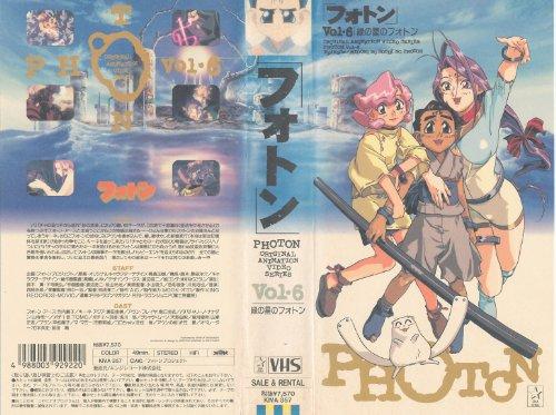 フォトン VOL.6「緑の星のフォトン」 [VHS]
