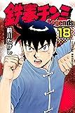 鉄拳チンミLegends(18) (月刊少年マガジンコミックス)