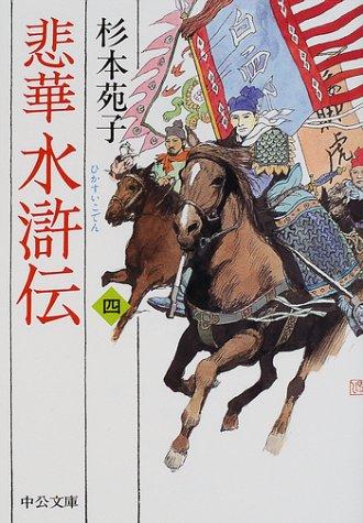 悲華 水滸伝〈4〉 (中公文庫)の詳細を見る