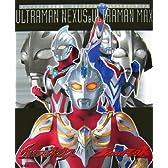 ウルトラマンネクサス&ウルトラマンマックス (テレビマガジン特別編集)