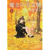 魔女の宅急便  4キキの恋 (角川文庫)