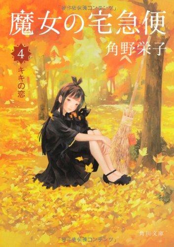 魔女の宅急便  4キキの恋 (角川文庫)の詳細を見る