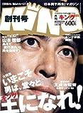 KING (キング) 2006年 10月号 [雑誌]