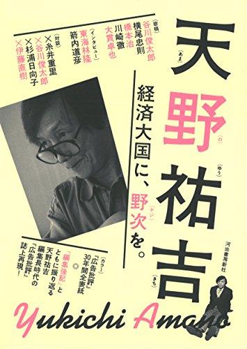 天野祐吉: 経済大国に、野次を。の詳細を見る