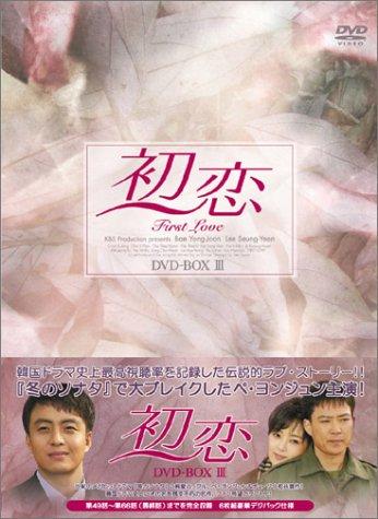 初恋 DVD-BOX 3 -