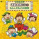 2003年度用 運動会用CD(2)