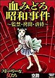 血みどろ昭和事件~監禁・拷問・虐待~ (ストーリーな女たち)